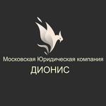 Московская Юридическая Компания Дионис