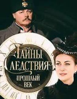 """Фильм """"Тайны следствия .ХIХ век."""" (2019 год)"""