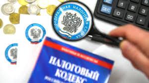 Изменения в налоговом законодательстве  с 01.01.2021?