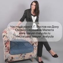 Малюта Оксана Сергеевна, г. Ростов-на-Дону