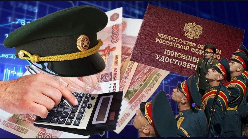 Какие пенсии получили военные пенсионеры в россии минимальные пенсии 2016