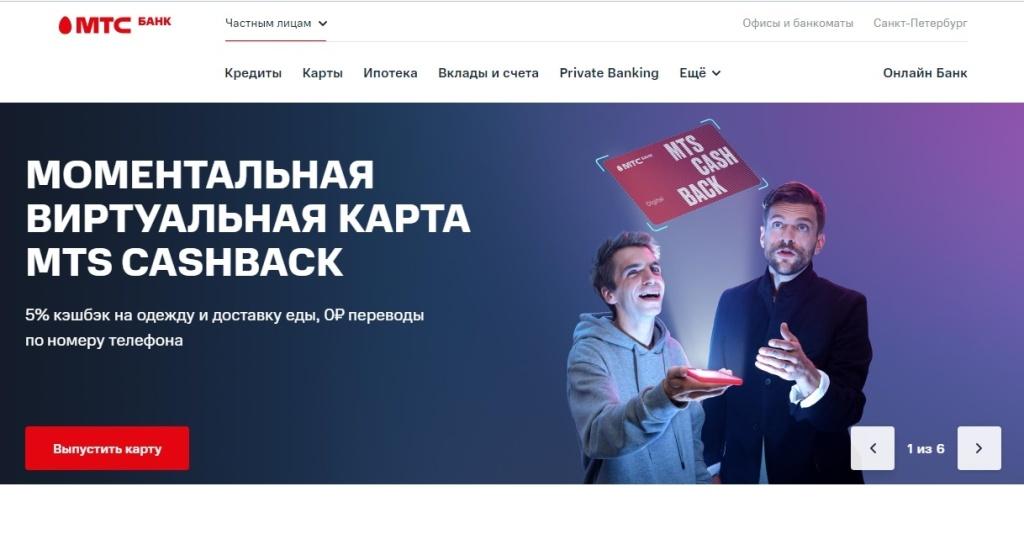 МТС-банк - бандитский притон под покровительством Центробанка