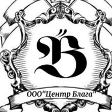 """ООО """"ЦЕНТР БЛАГА"""", г. Смоленск"""