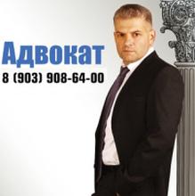 Адвокат Назаров Александр Евгениевич, г. Калининград