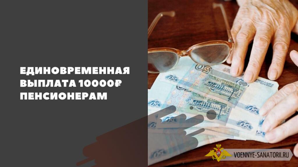Кто получит единовременную выплату к пенсии в 2021 пенсионный фонд балашиха личный кабинет