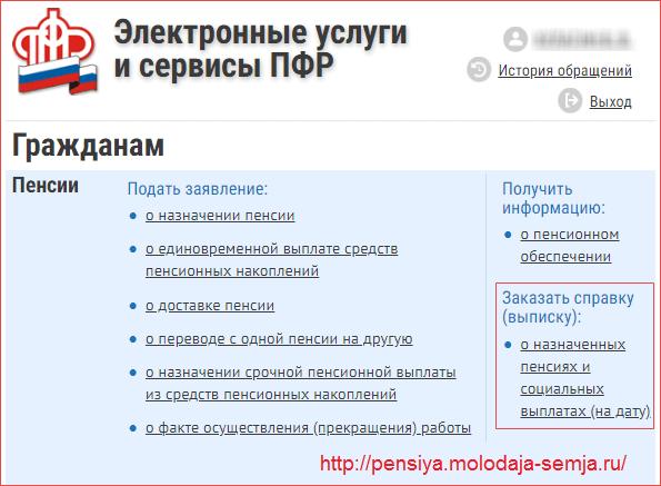 Как узнать размер своей пенсии на сайте пенсионного фонда личный кабинет минимальная пенсия в саратовской области в 2021 году для неработающих пенсионеров