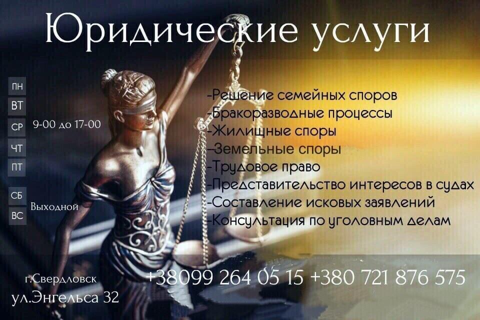 ЮРИСТ ЛНР____________________________