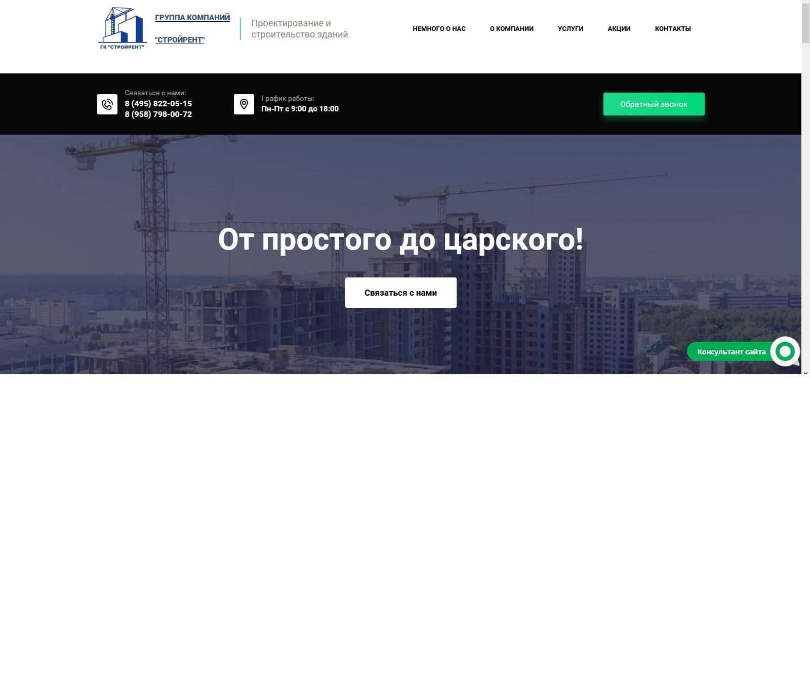 ГК Стройрент - Мошенники впаривают сертификаты
