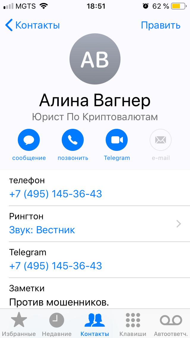 Об опыте взаимодействия с юристом Алиной Вагнер (Москва).