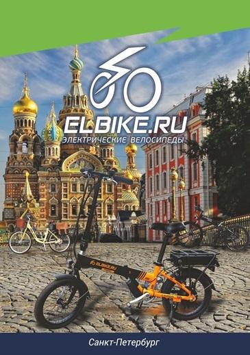 Питерский производитель велосипедов - компания ELBIKE