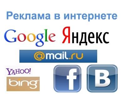 Правила публикации рекламы в интернете ссылки на сайт Калач-на-Дону