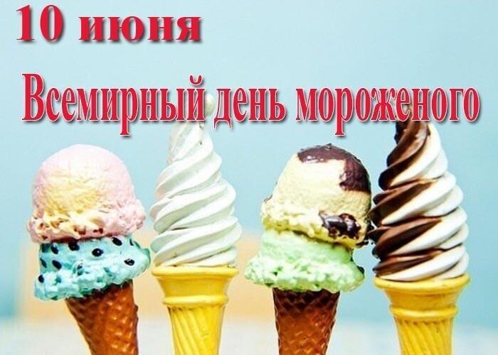 Всемирный день мороженого - 10 июня. История и особенности ...
