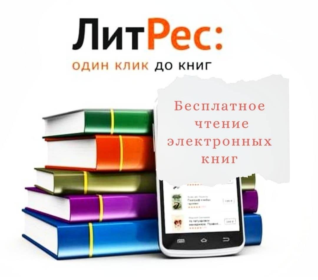 Для любителей электронных книг ЛитРес
