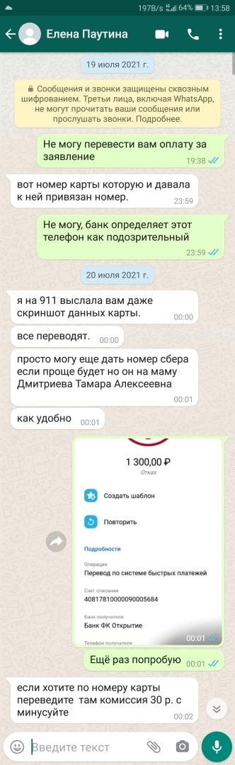 Паутина Елена Юрьевна - не советую этого юриста